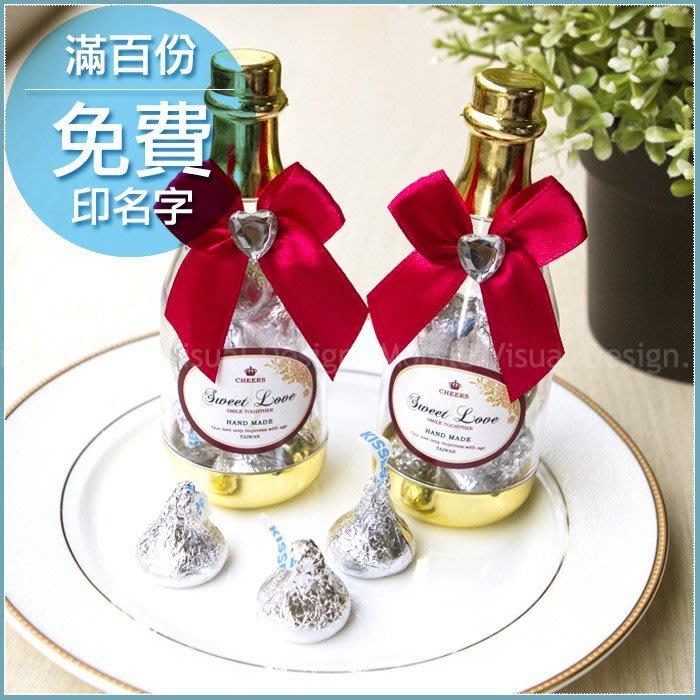 ❤️獨家❤️Sweet Love香檳糖果瓶(水滴8顆入)(滿100份免費印名字)-擺桌迎賓/情人節禮物/幸福朵朵婚禮小物