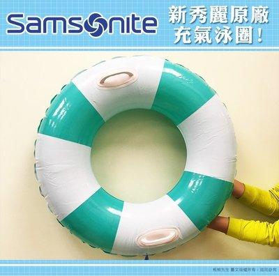 《熊熊先生》Samsonite新秀麗 充氣游泳圈 橡膠圈 海邊必備 泳池 旅遊配件
