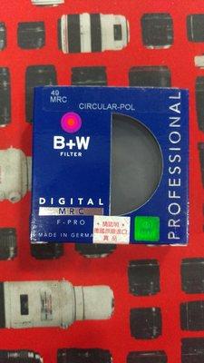 *大元 台北*【新品出清】B+W F-PRO MRC 52mm CPL 偏光鏡 藍盒