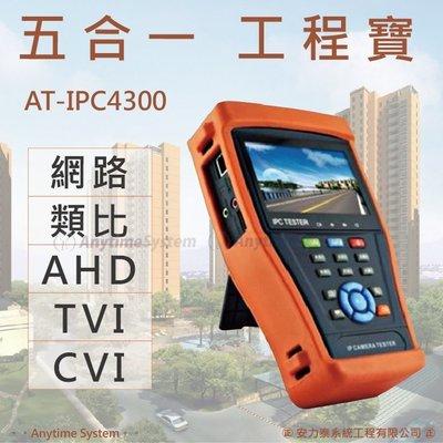 安力泰系統~~五合一網絡工程寶AT-IPC4300 / 12V/2A POE AHD CVI TVI IP 類比