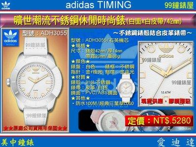 【99鐘錶屋】adidas Timing愛迪達錶:《曠世潮流不銹鋼休閒時尚腕錶/白面白皮帶/42mm》(ADH3055)