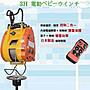 TIG 110V 小金鋼500KG/ 無線遙控/ 吊車/ 輕型吊...