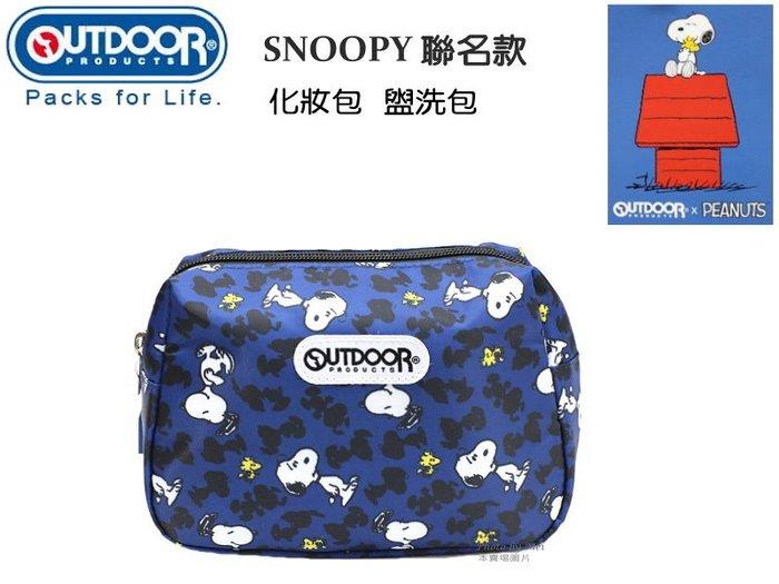 【OUTDOOR X SNOOPY 】聯名款化妝包 盥洗包 ( 深藍 ODP19D04NY )