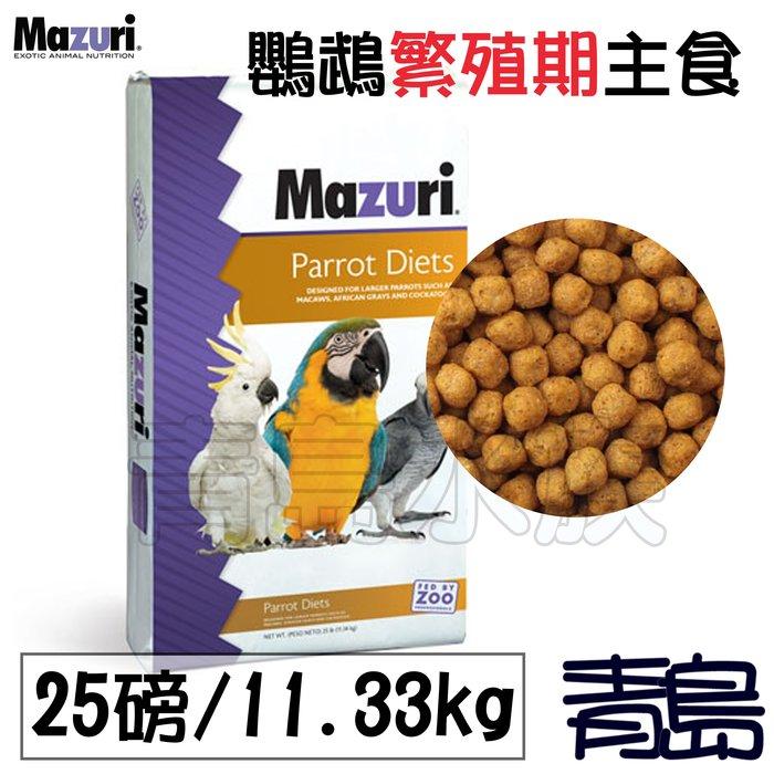 四月缺。。。青島水族。。。56a9美國Mazuri-----鸚鵡繁殖期飼料 幼鳥 營養主食==25磅/11.33kg