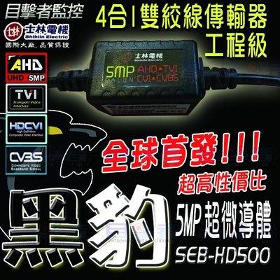 【目擊搜証】攝影機用 士林電機 防水 5MP 4MP 1080P AHD TVI 雙絞線 傳輸器 BNC 網路線 影像