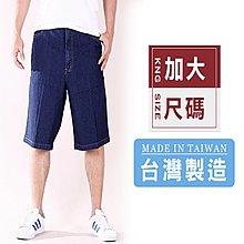 CS衣舖 台灣製造 加大尺碼 人氣熱銷 素面牛仔彈力短褲 8318