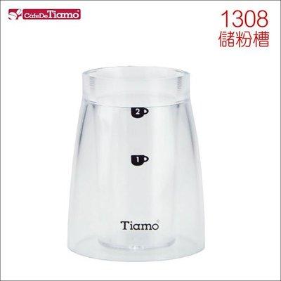 Tiamo 堤亞摩咖啡生活館【HG6139-1】Tiamo 1308 手搖磨豆機透明儲粉槽 (零件)