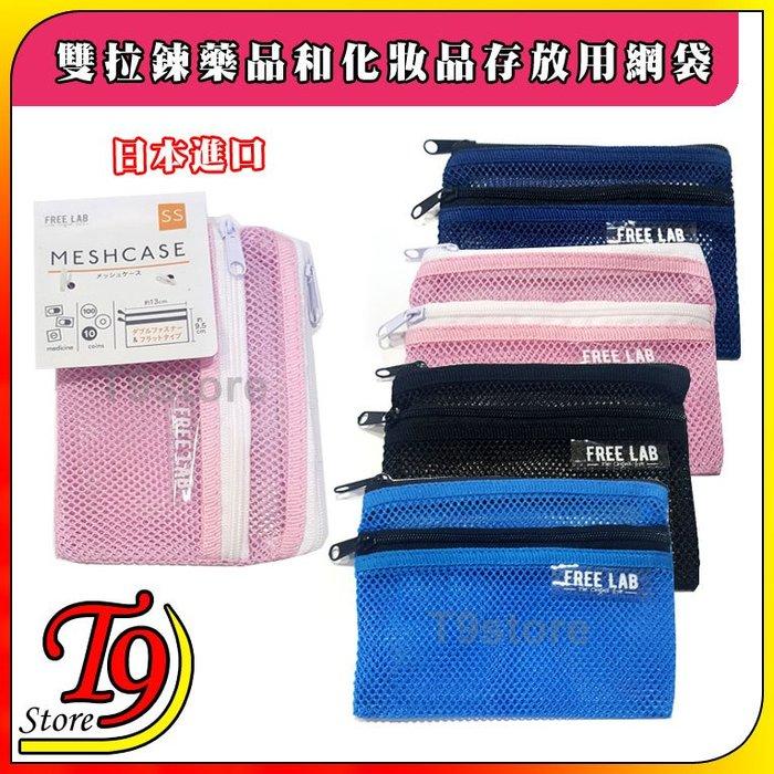 【T9store】日本進口 雙拉鍊藥品和化妝品存放用網袋