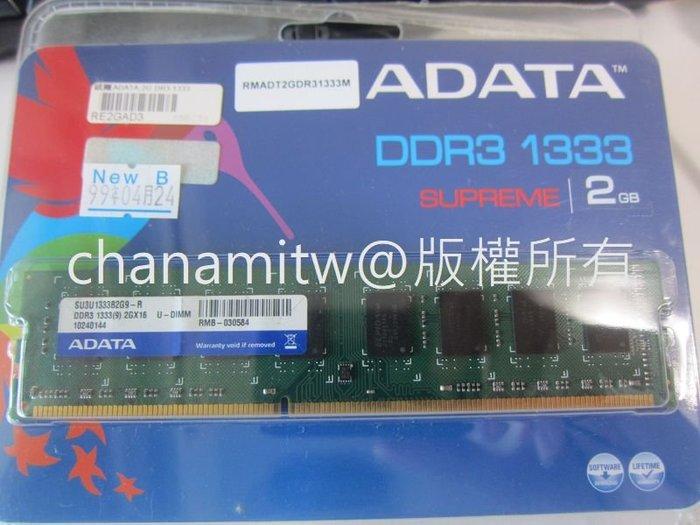 ADATA 威剛 DDR3 1333 2GB記憶體 爾必達顆粒