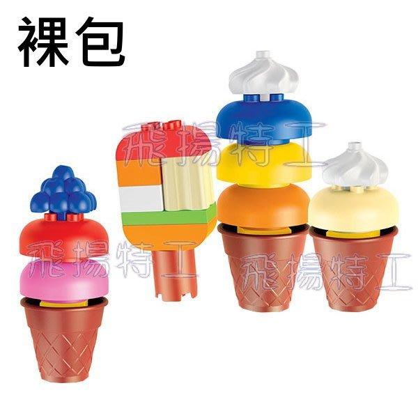 【飛揚特工】大顆粒 積木散件 冰淇淋 基本磚 甜點 (非樂高,可與 LEGO DUPLO/得寶/德寶 系列相容)