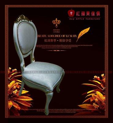 [紅蘋果傢俱] CT-06餐椅 新古典系列 餐椅 書桌椅 邊椅 造型椅 金箔 銀箔 雕刻 雕花
