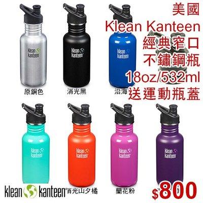 【光合小舖】美國 Klean Kanteen 經典窄口不鏽鋼瓶 18oz 送運動瓶蓋 304不鏽鋼、運動、無塑化劑