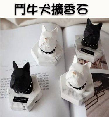 【喬喬本舖】創意鬥牛犬擴香石  裝飾 送禮自用兩相宜