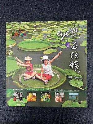 九禾二手書 eye戀 西拉雅/交通部觀光局西拉雅國家風景區管理處 200603