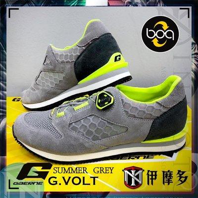 伊摩多※義大利Gaerne BOA旋鈕快速鞋帶固定輕量運動鞋款G.VOLT Summer Grey 灰黃4904-013