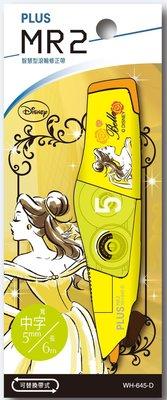 美女與野獸 PLUS普樂士MR2 智慧型滾輪修正帶限定版 立可帶 DISNEY 迪士尼 貝兒 Belle Beast