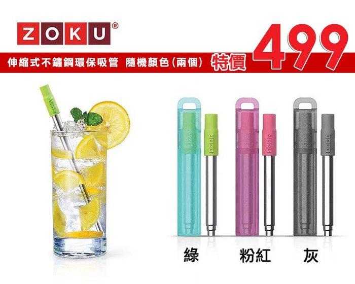 【angel 精品館 】ZOKU伸縮式304不鏽鋼吸管附收納盒 / 環保 / 隨機顏色兩組特賣499元