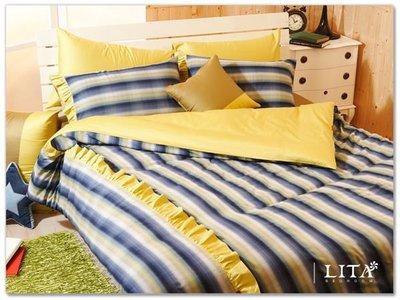 《OUTLET》-麗塔寢飾- 60支紗素布+ 40支色織布【微幸福】雙人床包被套枕套四件組