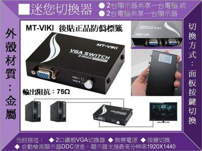 【電腦】VGA 迷您 切換器 2台 顯示器 共享一台電腦 或 2台電腦共享  一台液晶顯示器