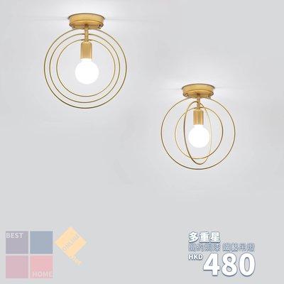 包送貨安裝 簡約焗漆 多重環 鐵藝吊燈 半年保養 吊燈壁燈 LED電燈 房燈 餐廳燈 床頭燈 過道燈 玄關燈 陽台燈