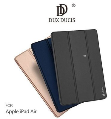 --庫米--DUX DUCIS Apple iPad Air 奢華簡約側翻皮套 可站立皮套 保護套
