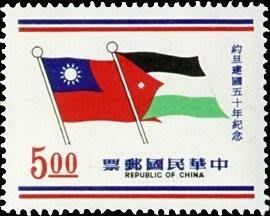 (1 _ 1)~台灣郵票--紀140--約旦建國50年紀念郵票---1 全--60年12.16
