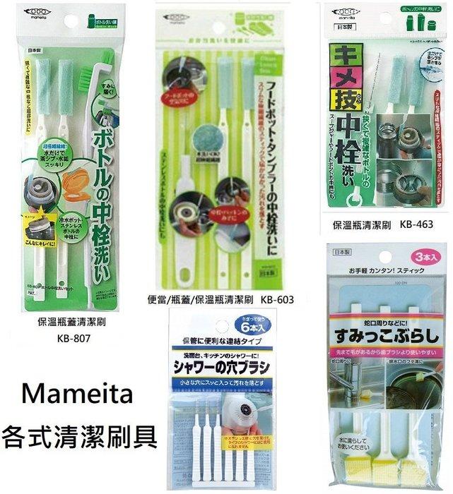 +東瀛go+現貨 日本製 Mameita 清潔刷具 保溫瓶 便當 蓮蓬頭 排水孔溝 清潔刷 間隙清洗 細縫刷 清潔用品