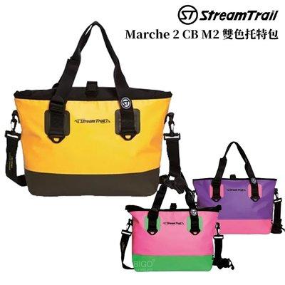【2020新款】Stream Trail Marche 2 CB M2 雙色托特包 側背包 斜背包 肩背包 防水包 背包