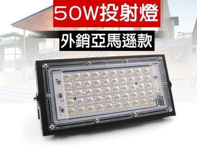 F1C01 12V 50W LED探照燈 防水 50W投光燈 50W投射燈 50W招牌燈 50W廠房燈 2021年樣式