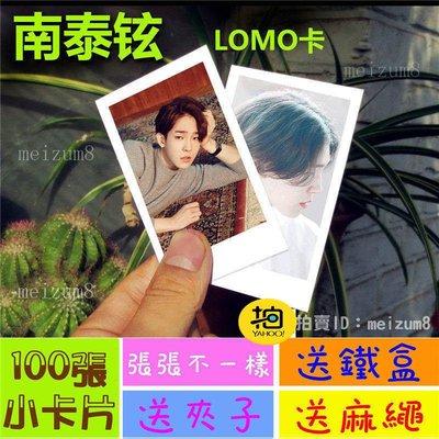 《預購》南泰鉉『LOMO卡』 100張(送鐵盒夾子麻繩)另有韓國韓劇偶像周邊寫真海報抱枕明信片卡貼
