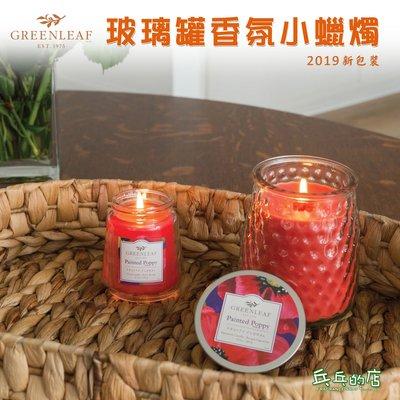 《乓乓的店》美國 GREENLEAF 精油香氛蠟燭 玻璃罐芳香蠟燭 精油蠟燭 玻璃杯小蠟燭 4.3oz/123g 新包裝