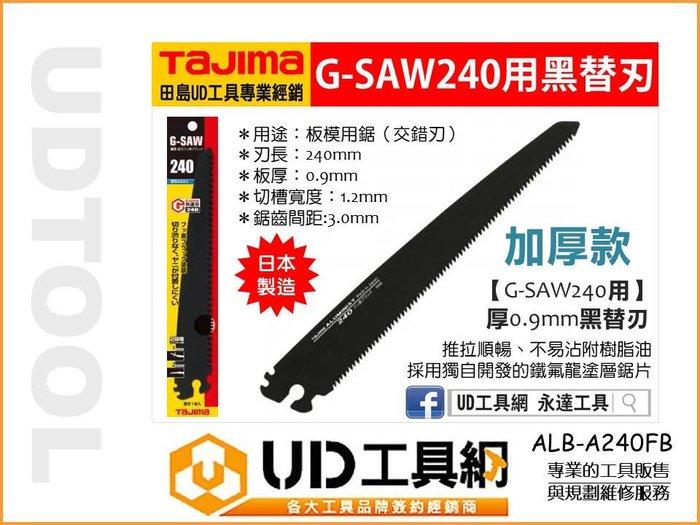 @UD工具網@ 日本製 田島 G-SAW系列 加厚款 手鋸替換刀刃 黑刃 手鋸替刃 手鋸鋸片 手鋸刃 240mm