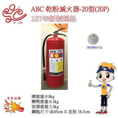 旭成科----ABC乾粉滅火器20P.(107新制) 工廠直營下殺價600元(自取價)