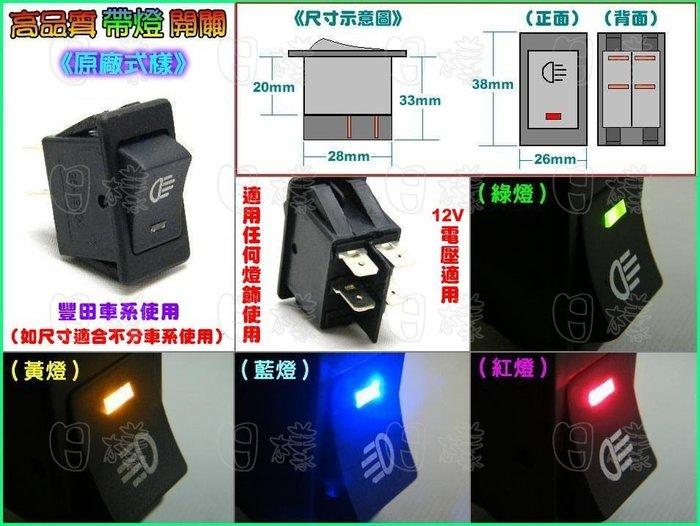 《日樣》原廠式樣 帶燈 指示燈開關 嵌入式 兩段開關 日行燈 LED燈條 霧燈 增設開關 豐田款(適用大多車系)