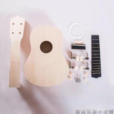 DIY手工組裝尤克裡裡ukulele夏威夷小吉他可彩繪YQS    全館免運