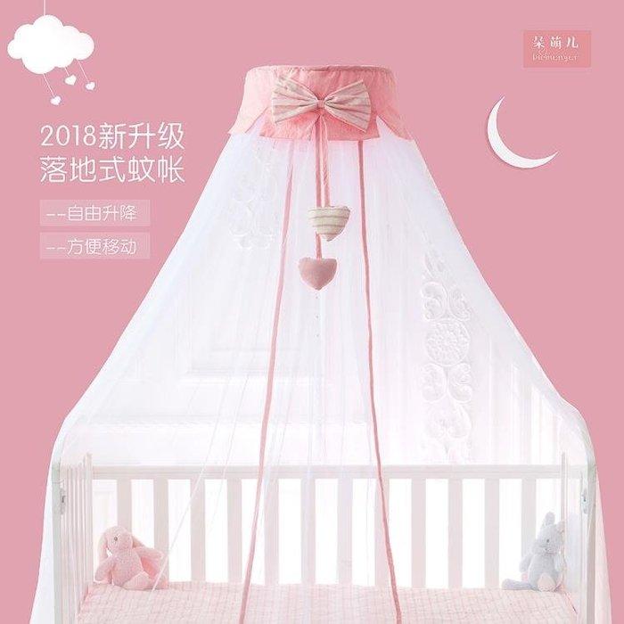 嬰兒床蚊帳寶寶防蚊帳罩兒童紋帳公主通用帶支架可摺疊蒙古包全罩禮物