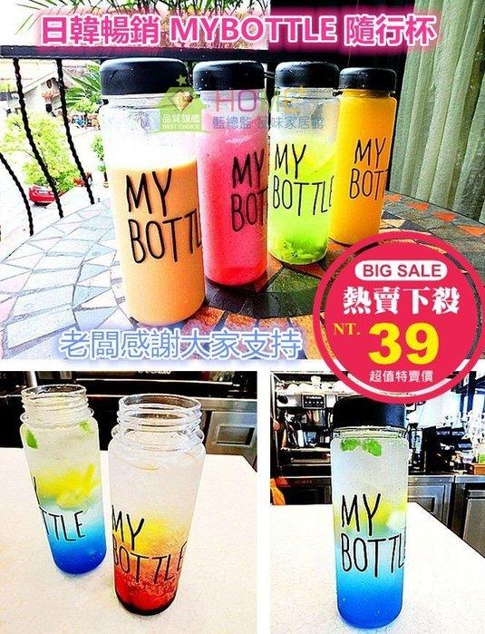 【藍總監】My bottle 韓國 日本 Today's special  水果杯 水瓶 檸檬杯 冷水壺 飲料杯 隨行杯
