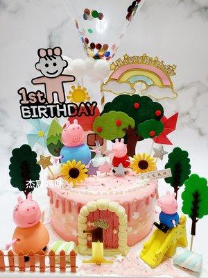 ❤杰宸媽咪 深夜廚房 ❤客製蛋糕 生日蛋糕  造型蛋糕  浮誇蛋糕 網紅蛋糕 佩佩豬蛋糕 pepper pig蛋糕