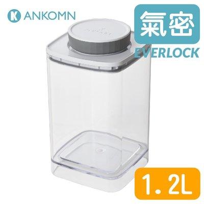 Ankomn Everlock 氣密保鮮盒1.2L【🌀透】【MIT、真空罐、氣密罐、咖啡罐、防潮】 高雄市