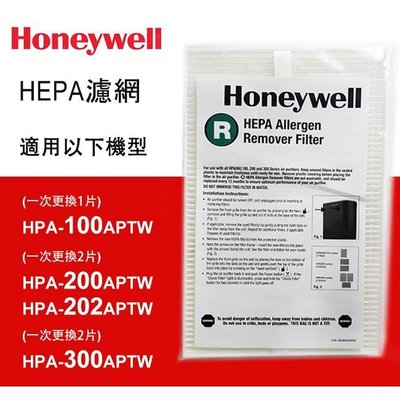Honeywell HRF-R1 HEPA濾網 (1入) 適用HPA-100APTW/HPA-200APTW/300