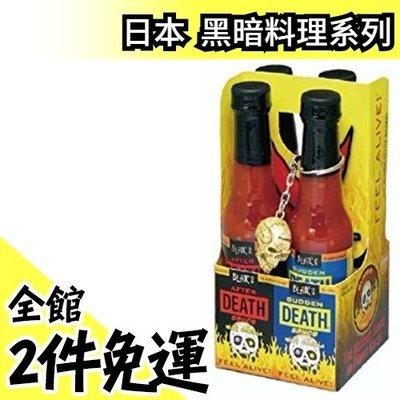 【全4種】日本 死神辣椒醬 60ml 黑暗料理 飆淚快感 噴火般麻辣 激辛調味料 醬料 美食 辣醬【水貨碼頭】