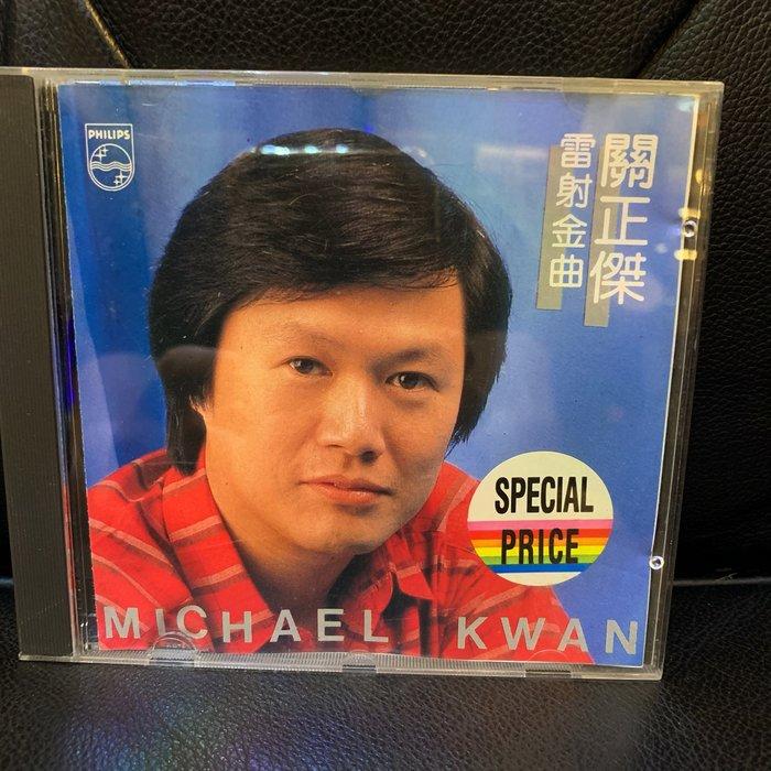 ♘➽二手CD 關正傑-雷射金曲,香港寶麗金1983年發行,韓國製T113版。收錄,倆忘煙水裡,萬水千山縱橫,英雄出少年