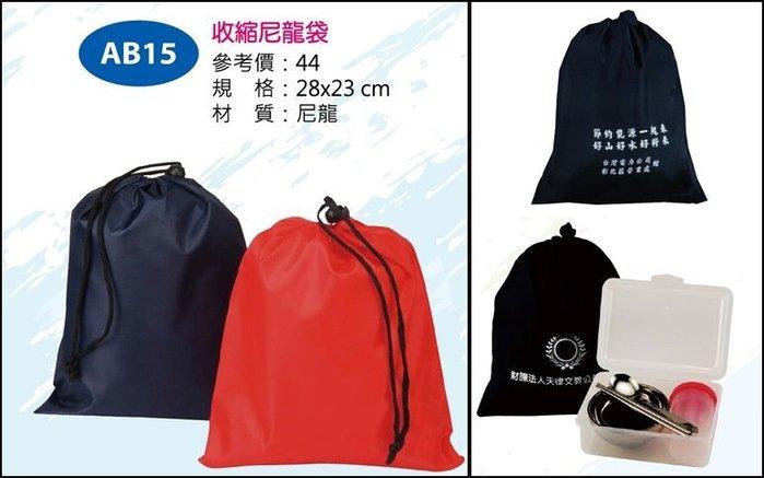 AB15收縮尼龍袋~無紡布小布袋 鞋袋 禮品袋 手提袋 贈品袋 雜物袋 包裝袋 抽拉口布袋~1000個以上免費單色印刷~