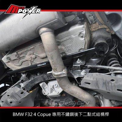 【禾笙科技】KCDesign BMW F32 4 Copue 專用不鏽鋼後下二點式結構桿(UR可參考)