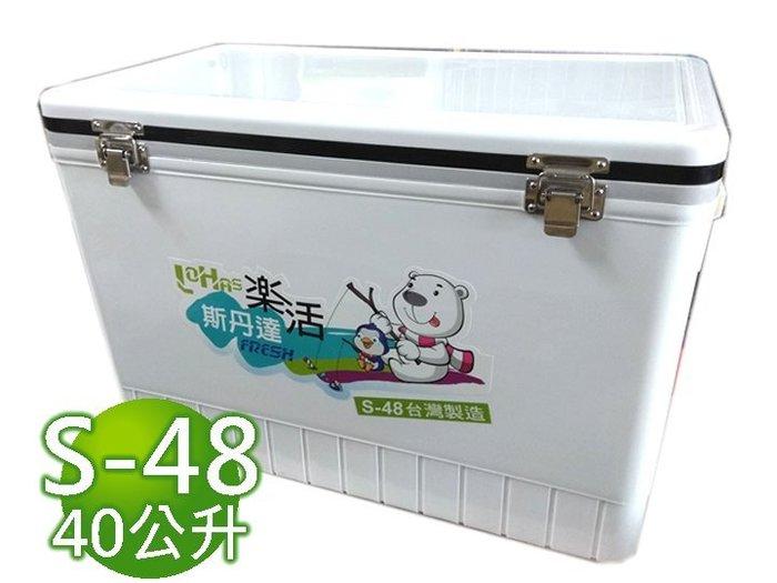 [奇寧寶YH館] 400027-48 斯丹達戶外休閒釣魚冰箱冰桶40L(S48)/行動專用保存保冰保溫保箱保鮮箱活餌海釣