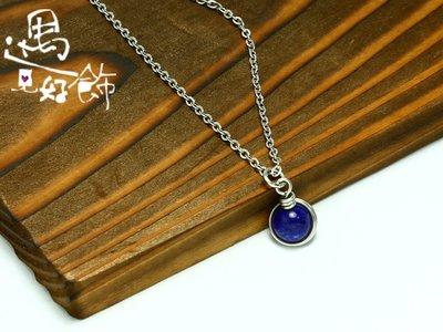 好搭配圓形邊框天然頂級帝王青金石Lapis Lazuli細鍊鎖骨鍊不鏽鋼項鍊【 遇見好飾 】