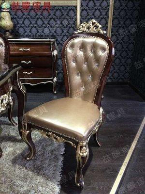 【大熊傢俱】樊迪  新古典 餐椅 歐式餐椅 書椅 休閒椅 扶手椅