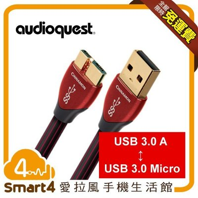 【愛拉風】 Audioquest USB Cinnamon 5.0M 傳輸線 USB3.0 A↔USB3.0 Micro