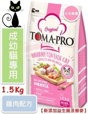 ♡寵物萌萌噠♡【免運】TOMA-PRO 新優格成幼貓-化毛高纖配方(雞肉+米)貓飼料 1.5KG