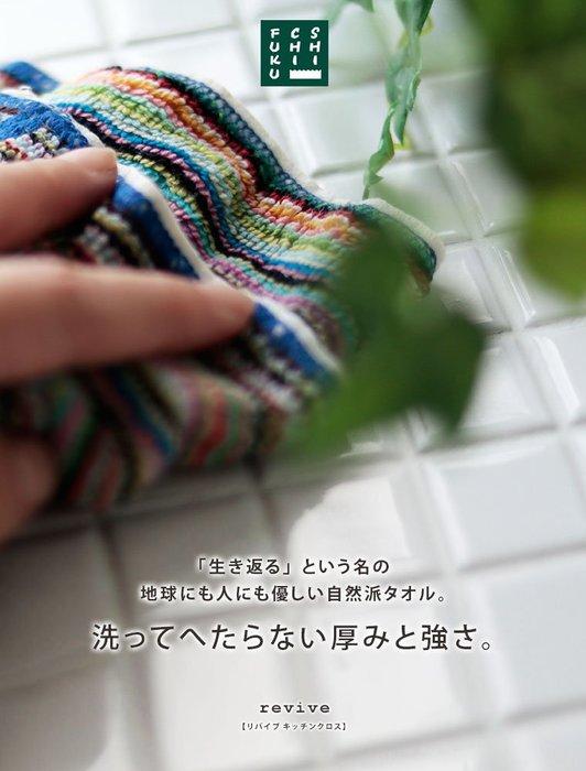 乾媽店。日本製 今治 高品質棉紗 家事布 抹布 吸水 厚實 蓬鬆 耐用 時尚色彩繽紛條紋 廚房毛巾